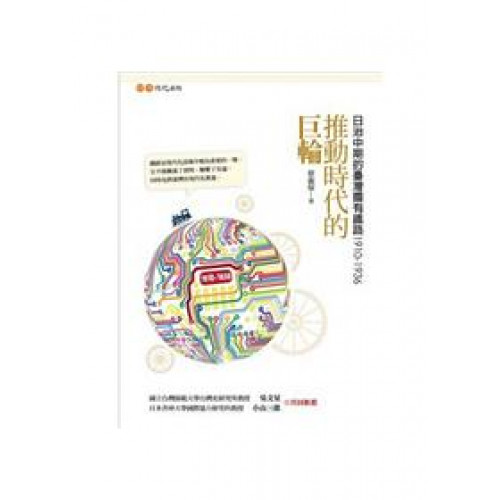 推動時代的巨輪-日治中期的臺灣國有鐵路1910-1936