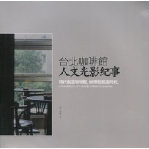 台北咖啡館-人文光影紀事