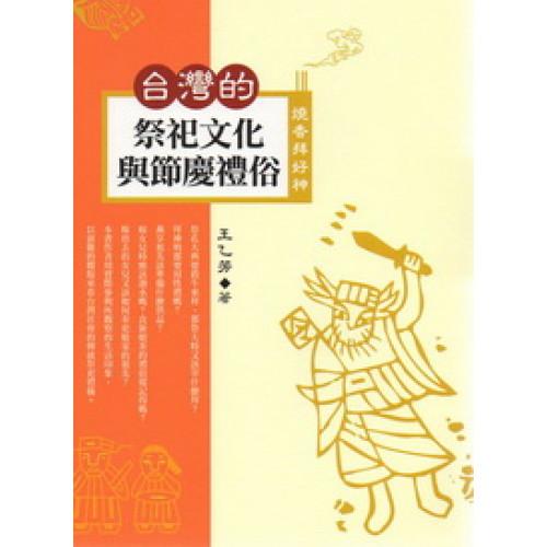 燒香拜好神-台灣的祭祀文化與節慶禮俗