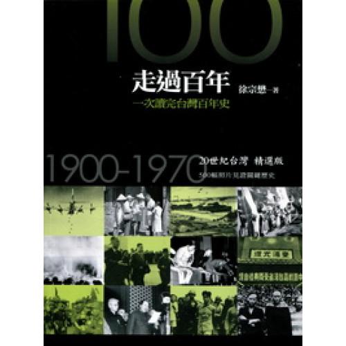 走過百年-20世紀台灣精選版1900-1970