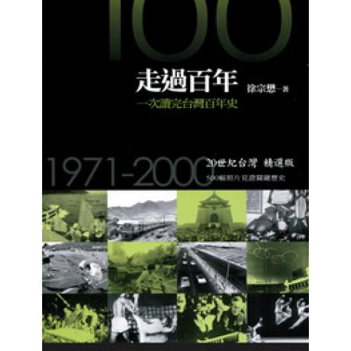 走過百年-20世紀台灣精選版1971-2000
