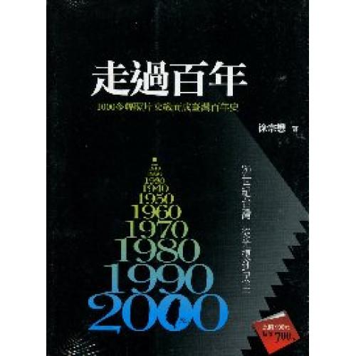 走過百年-20世紀臺灣從光復到民主1900-2000 (合輯共2冊)