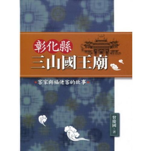 彰化縣三山國王廟-客家與福佬客的故事(精)