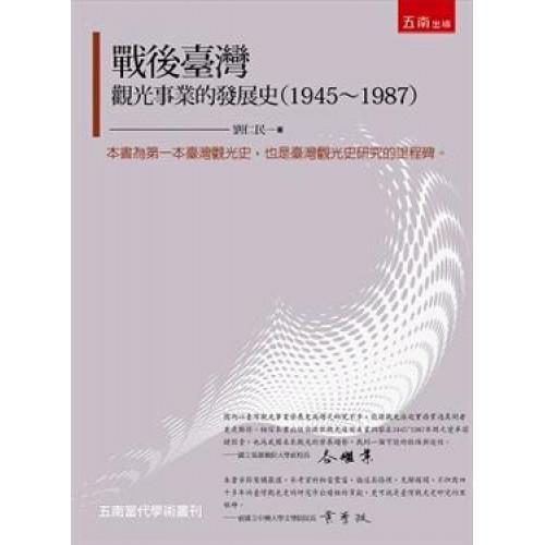 戰後台灣觀光事業的發展史