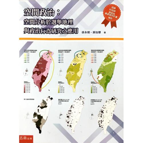 空間政治:空間分析於選舉地理與政治行為研究之應用