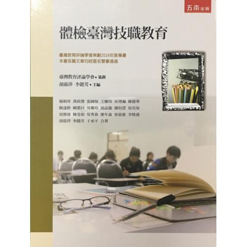 體檢臺灣技職教育