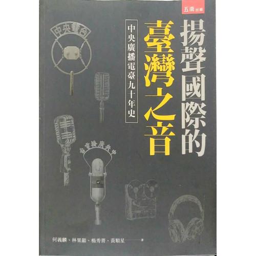 揚聲國際的台灣之音-中央廣播電台九十年史