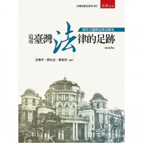 追尋臺灣法律的足跡:事件百選與法律史研究(3版)