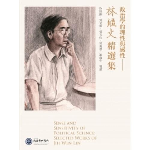 政治學的理性與感性:林繼文精選集