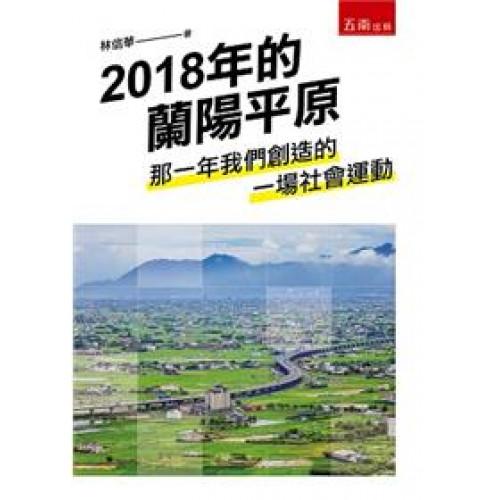 2018年的蘭陽平原:那一年我們創造的一場社會運動