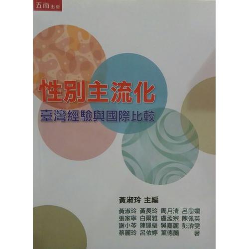 性別主流化-台灣經驗與國際比較