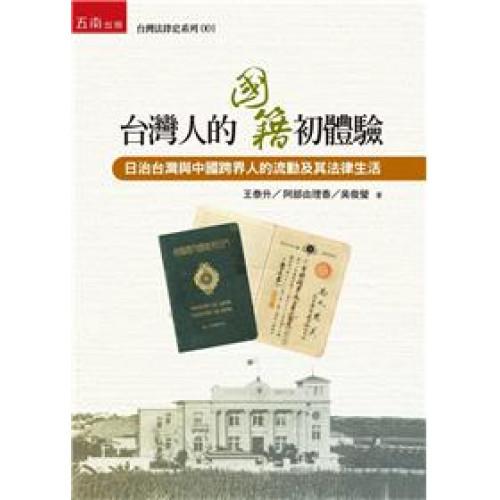 台灣人的國籍初體驗-日治台灣與中國跨界人的流動及其法律生活