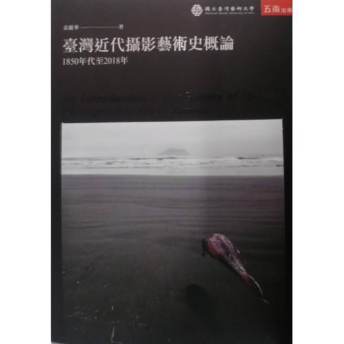 臺灣近代攝影藝術史概論-1850年代志2018年