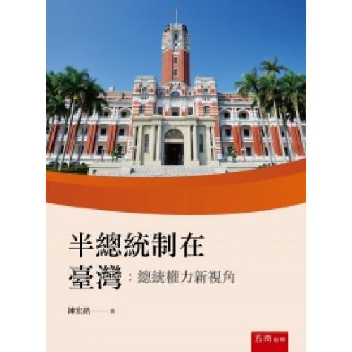 半總統制在臺灣:總統權力新視角