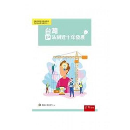台灣IP法制近十年發展