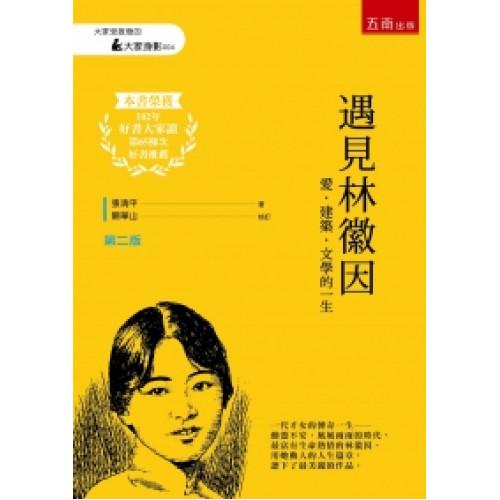 遇見林徽因─愛•建築•文學的一生