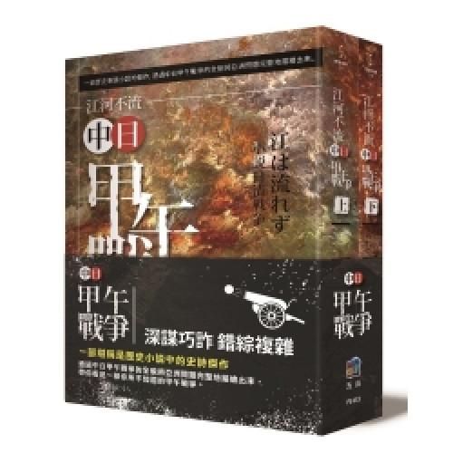 江河不流:中日甲午戰爭
