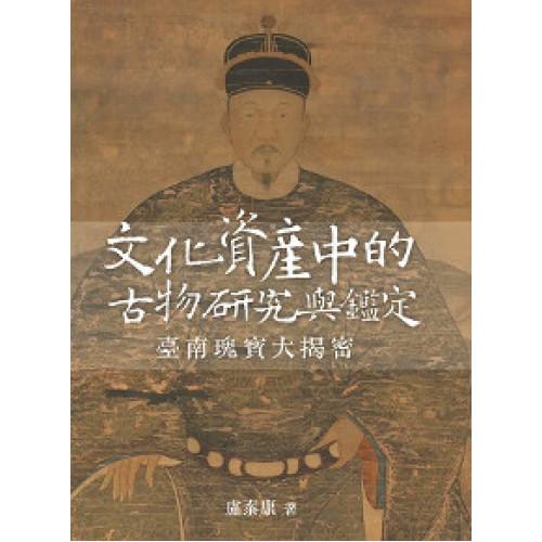 文化資產中的古物研究與鑑定:臺南瑰寶大揭密