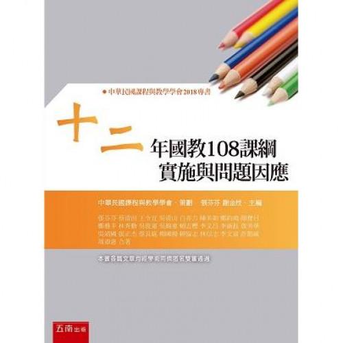 十二年國教108課綱實施與問題因應