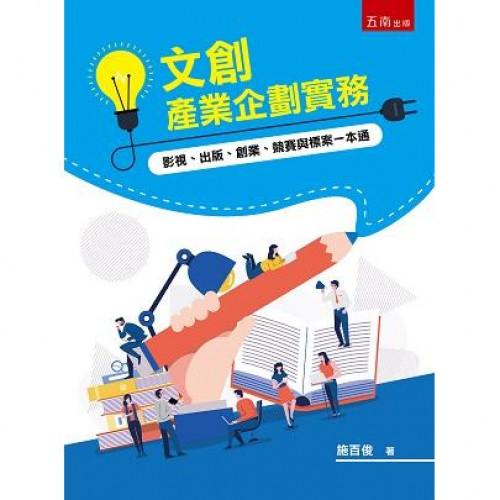 文創產業企劃實務:影視、出版、創業、競賽與標案一本通