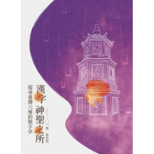 漢字神聖之所:探尋臺灣六堆的敬字亭