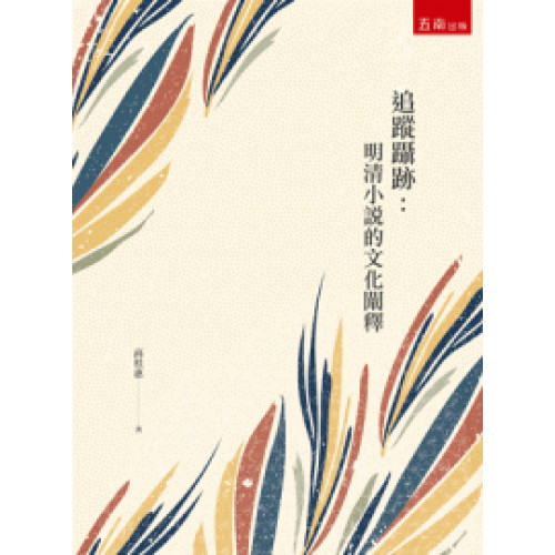 追蹤躡跡:明清小說的文化闡釋