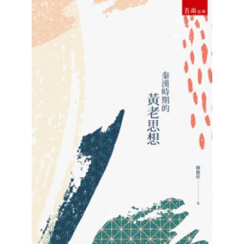 秦漢時期的黃老思想
