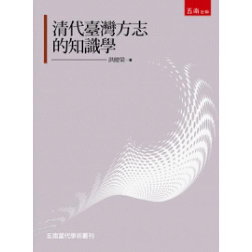清代臺灣方志的知識學