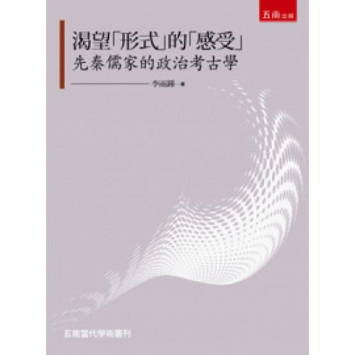 渴望「形式」的「感受」:先秦儒家的政治考古學