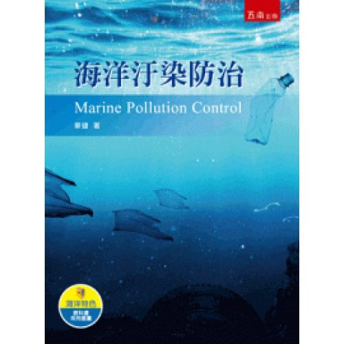 海洋汙染防制