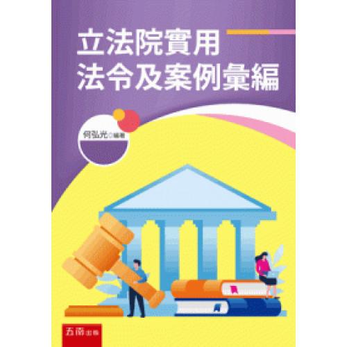 立法院實用法令及案例彙編
