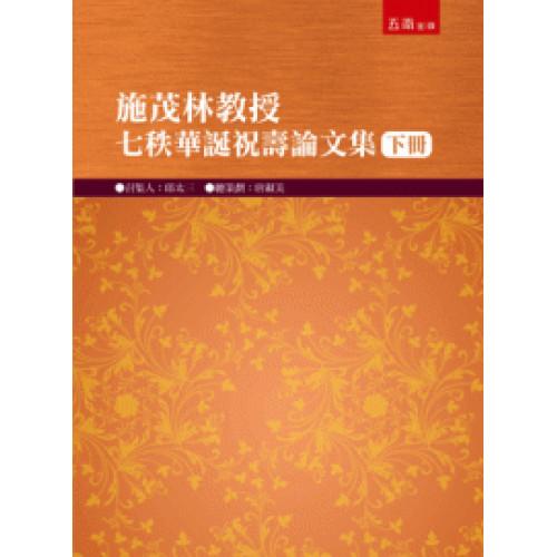 施茂林教授七秩華誕祝壽論文集(下冊)