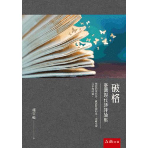 破格:臺灣現代詩評論集