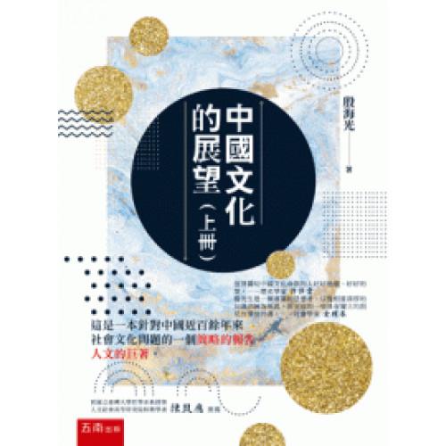 中國文化的展望(上冊)