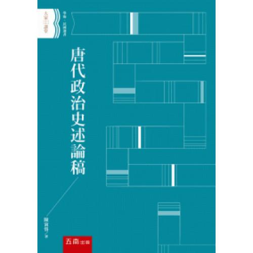 唐代政治史述論稿