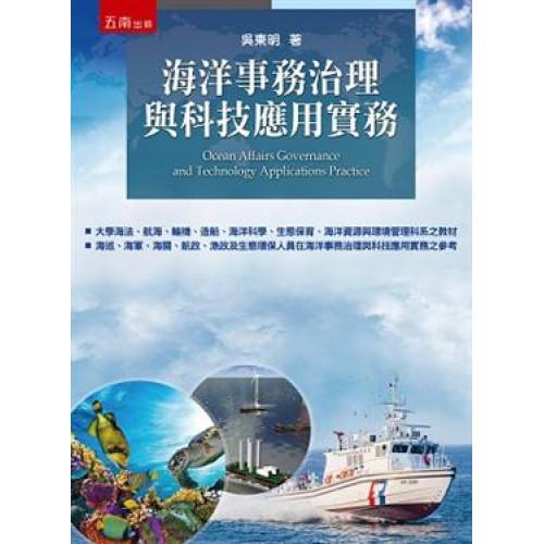 海洋事務治理與科技應用實務
