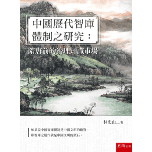 中國歷代智庫體制之研究:隋唐前的治理知識市場