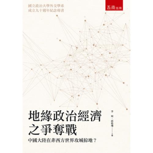 地緣政治經濟之爭奪戰:中國大陸在非西方世界攻城掠地?