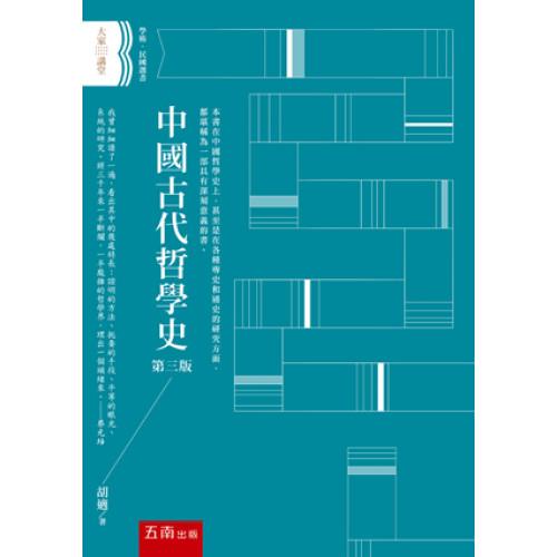 中國古代哲學史(三版)