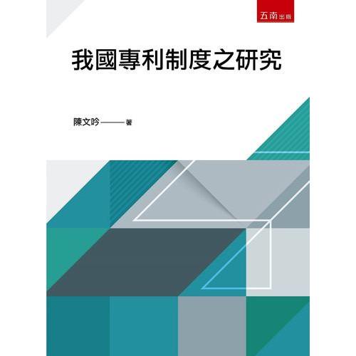 我國專利制度之研究(7版)