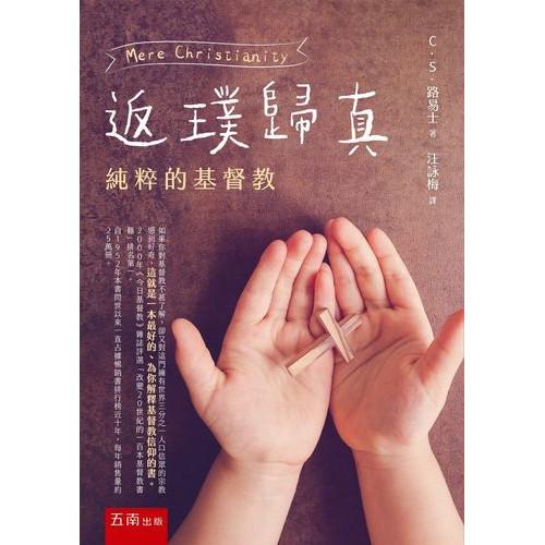 返璞歸真-純粹的基督教:這就是一本最好的、為你解釋基督教信仰的書(2版)