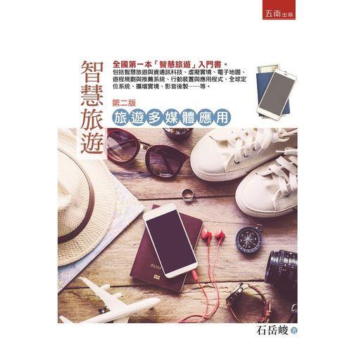 智慧旅遊—旅遊多媒體應用:全國第一本「智慧旅遊」入門書(2版)