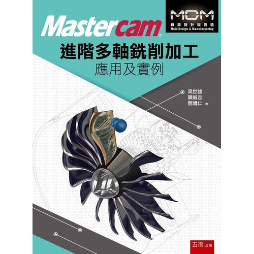 MastercamR進階多軸銑削加工應用及實例