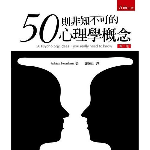 50則非知不可的心理學概念(2版)