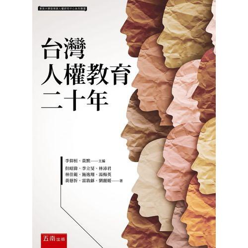 台灣人權教育二十年