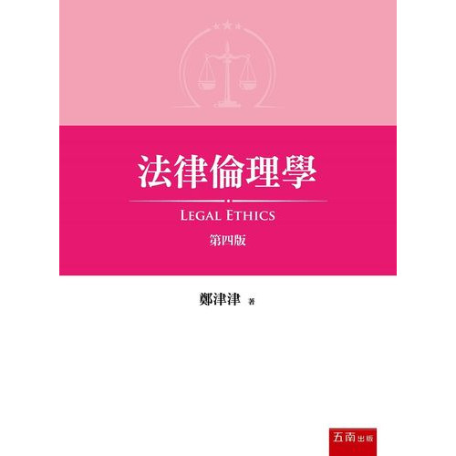 法律倫理學(四版)
