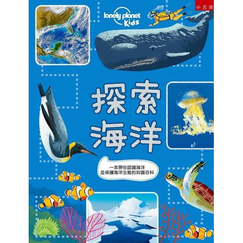 探索海洋 :一本帶你認識海洋並保護海洋生態的知識百科