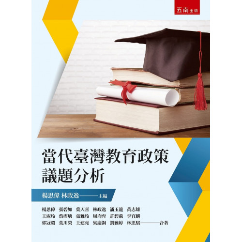 當代臺灣教育政策議題分析