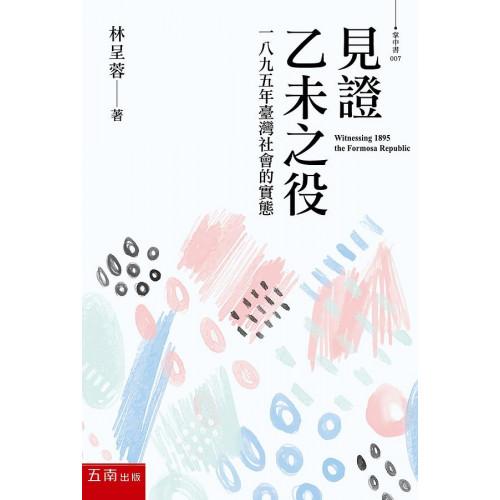 見證乙未之役: 一八九五年台灣社會的實態