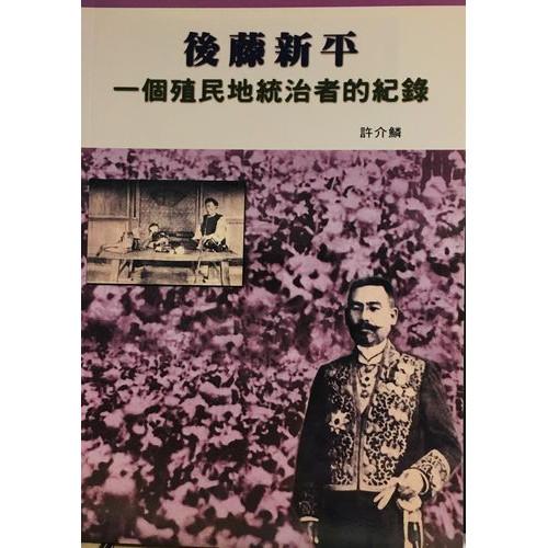 後藤新平 一 一個殖民地統治者的紀錄